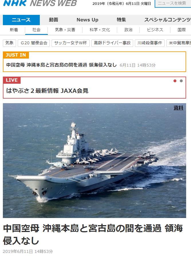 辽宁舰出宫古海峡什么情况 从东海进入太平洋