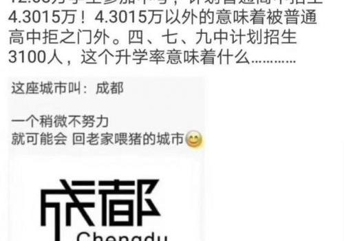 成都普高招生仅4.3万是谣言怎么回事?成都普高招生仅4.3万真相