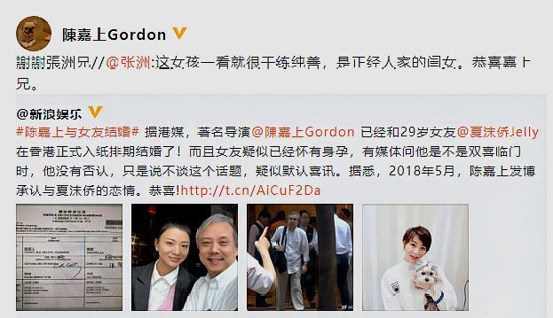 著名导演陈嘉上承认婚讯,答谢好友祝福,小30岁娇妻疑似怀孕