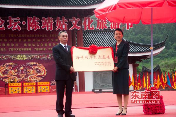 第十一届海峡论坛·陈靖姑文化旅游节在古田开幕