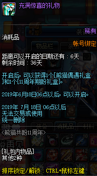 DNF6月13日第八天熊猫位置介绍 6月13日DNF熊猫位置在哪?