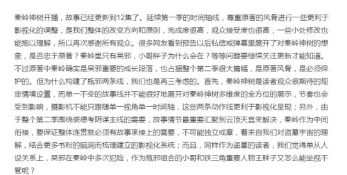 秦岭神树回应改编全文曝光 秦岭神树电视剧和原著有哪些不同