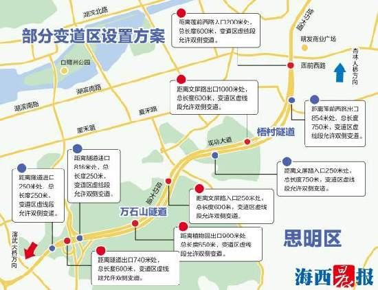 厦门岛内6条隧道将设变道区 6月15日0时起实施