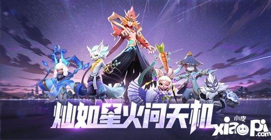 一起来捉妖6月14日更新了什么 星宿系列妖灵上线