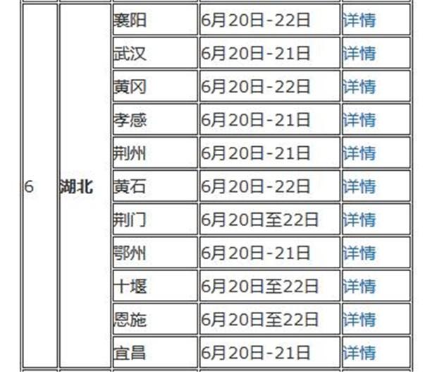 2019各省中考时间安排汇总 中考时间2019具体时间是什么时候