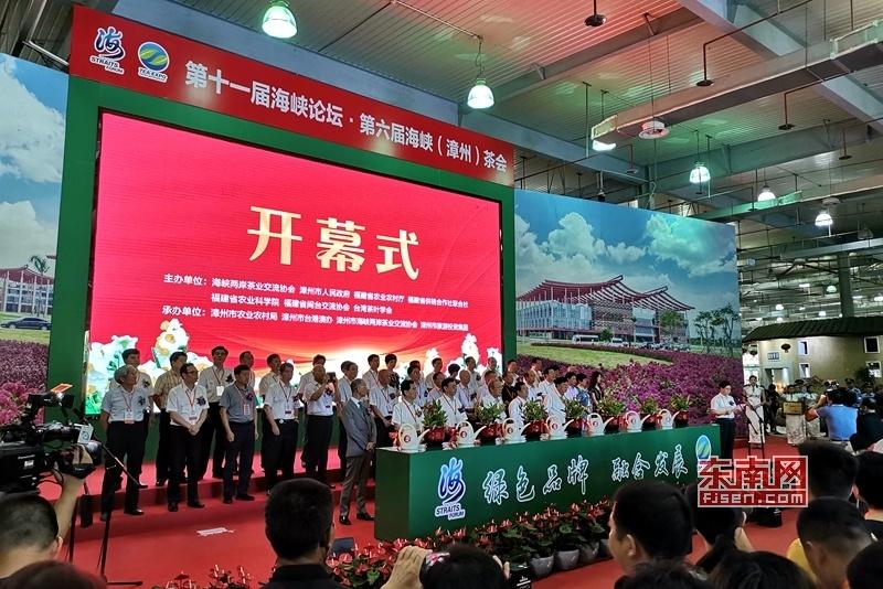 """""""绿色品牌·融合发展"""" 第六届海峡(漳州)茶会开幕"""