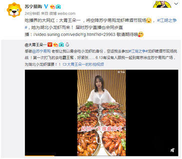 湖北VS江苏  抖音网红掀起小龙虾界终极一战
