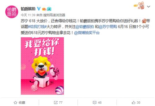 苏宁618任性打钱 转发微博并评论就可获得大红包