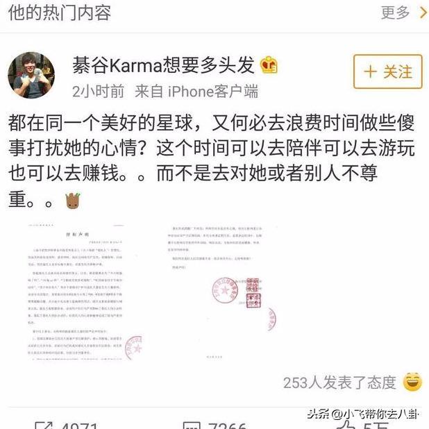鄭爽胡彥斌不雅照片被曝光,男友張恒怒斥網絡暴力
