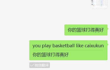 蔡徐坤打�c了�c�^篮球是什么梗 蔡徐坤打篮就是�r�g球表情包gif