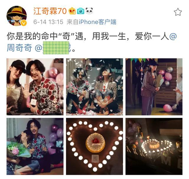 青鸟飞鱼成员江奇霖求婚成功,女方为《琅琊榜》宫羽扮演者