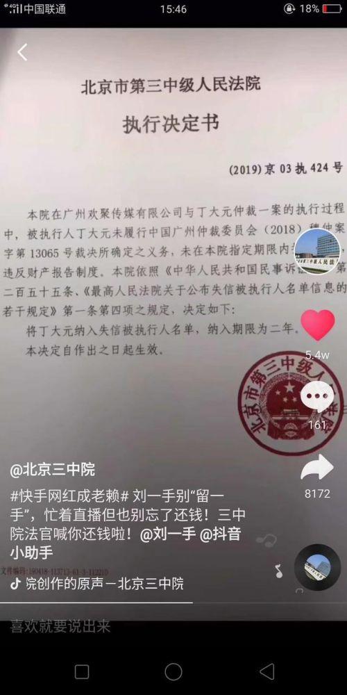 欠款两千多万 网红刘一手成老赖