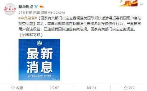 中国调查联々邦快递怎么回事?中国 黑�F之中为什么调查联邦快递事件始末