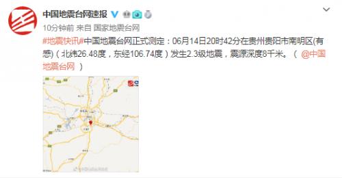 贵阳地震怎么回事?贵阳地震几级的严重吗详细情况介绍