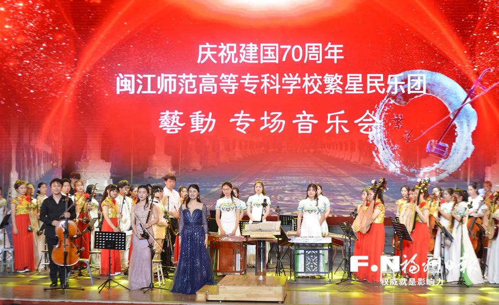 闽江师专繁星民乐团举行专场音乐会