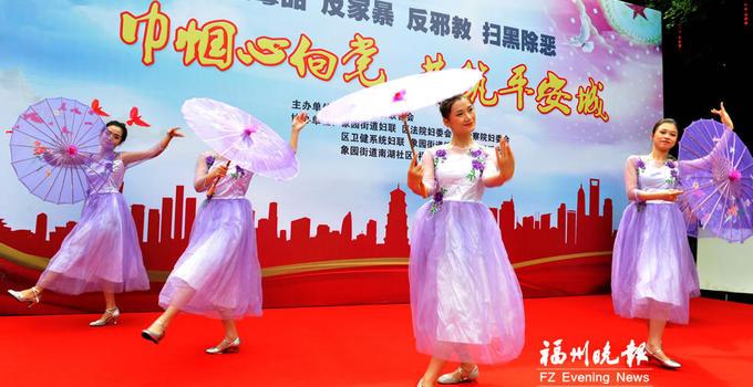 福州晋安区平安家庭创建率达96.23% 宣传活动在象园街道举行