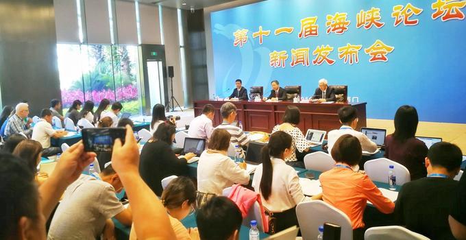 第十一届海峡论坛将打造两岸交流嘉年华