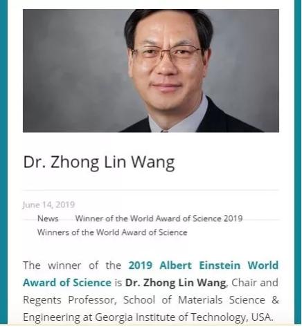 华人获世界科学奖怎么回事?王中林个人资料为什么能获世界科学奖