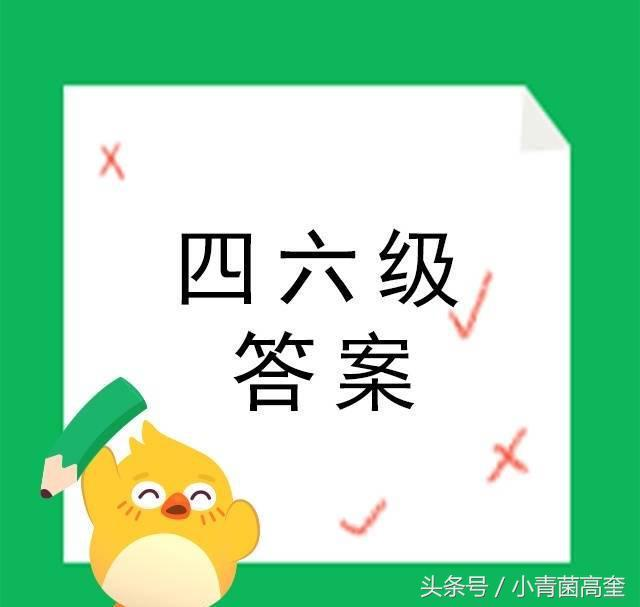 2017年12月大学英语四级考试答案公布(更新中)