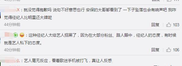 林俊杰经纪人道歉说了什么?徐佩云打飞粉丝手机令网友反感!