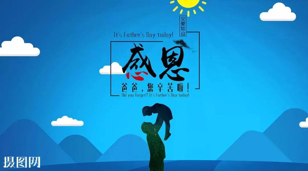 最新父亲节祝福语和图片大全 父亲节微信朋友圈发什么最好