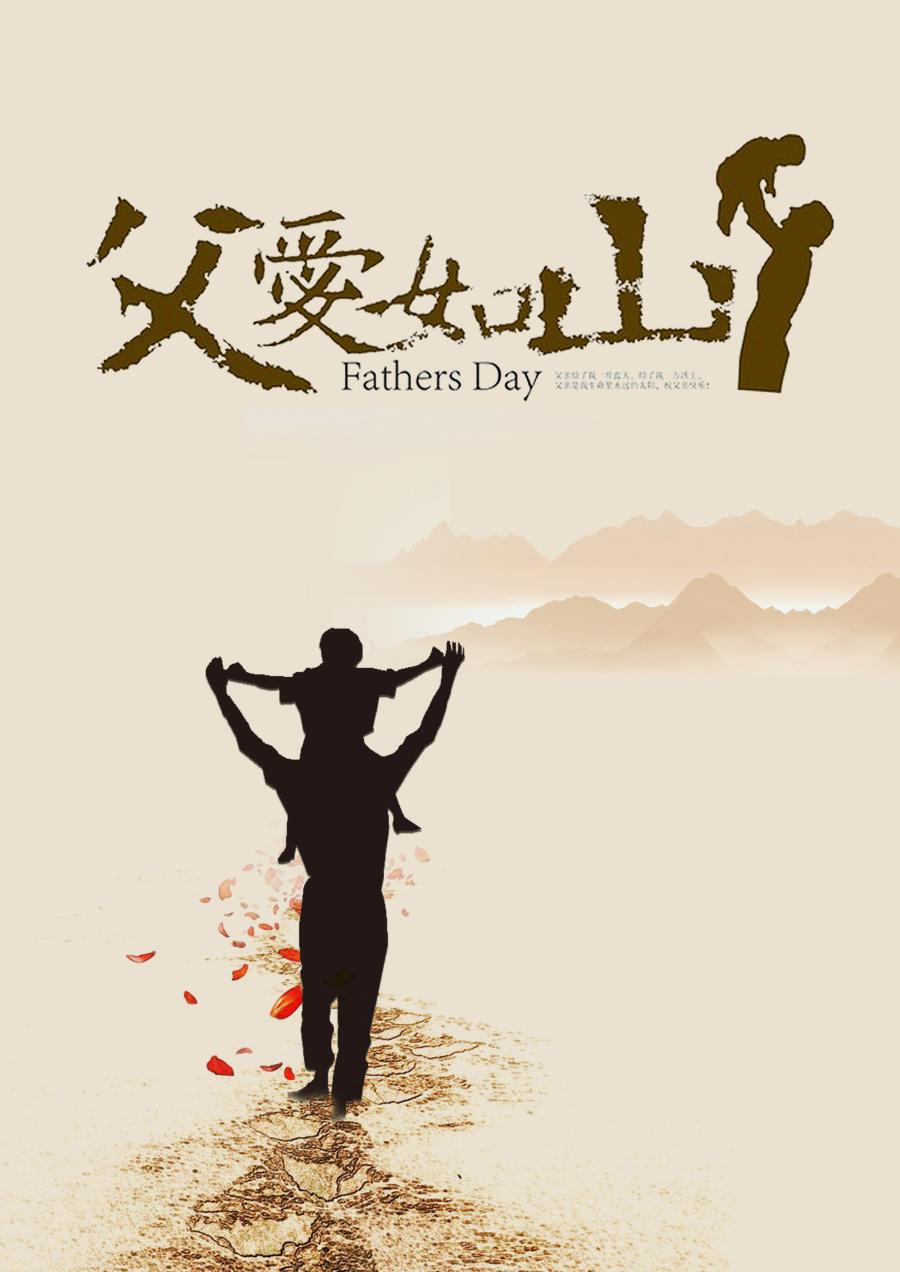 2020父亲节微信祝福语大全图片