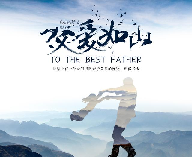 2019年父亲节10个简单温情的祝福语 适合送给父亲的10个祝福语