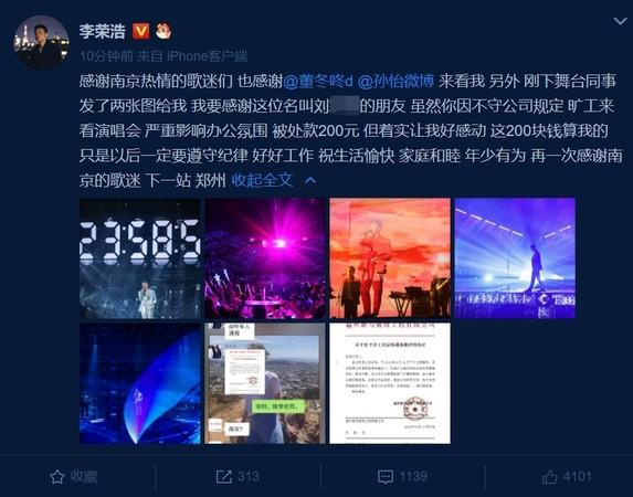 歌迷旷工看个唱被罚款,李荣浩感动:钱算我的