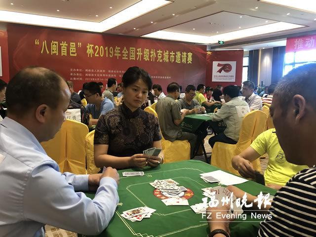升级扑克全国城市邀请赛在闽侯举行