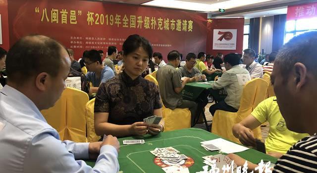 升級撲克全國城市邀請賽在閩侯舉行