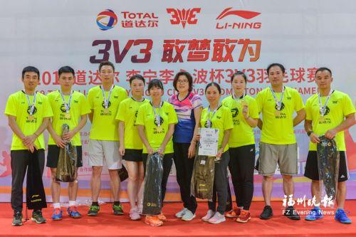 3V3羽毛球賽福州站結束 世界冠軍徐晨現場助陣