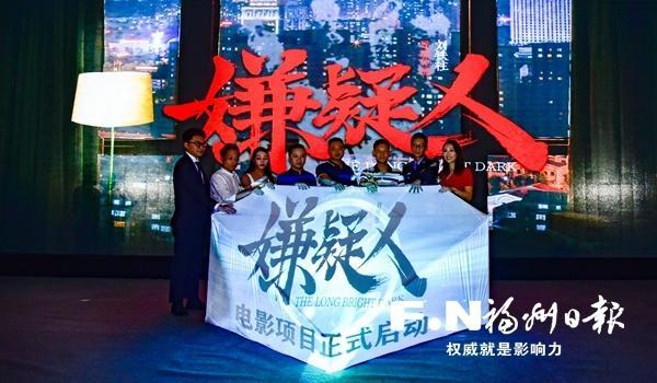 斯琴高娃倪大紅加盟 懸疑推理電影《嫌疑人》在福州開機