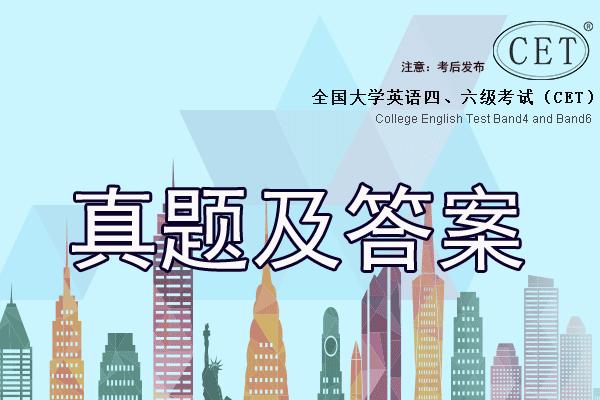 2019年6月英语四级考试真题及答案 2019年大学英语四级考试选择题答案