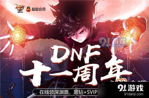 DNF十一周年在线活动什么时候开始 dnf11周年活动玩法规则介绍