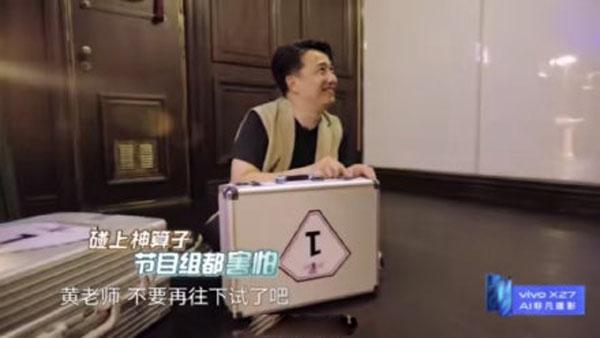 """极限挑战:黄磊试密码成功,导演""""求饶"""",他的聪明让游戏无法进行下去"""