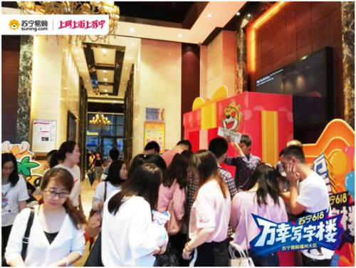 """福州苏宁618壕气打造""""万幸写字楼""""椰青山"""