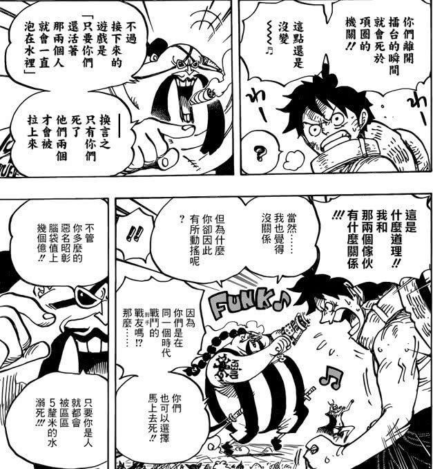 海贼王漫画946话中文情报:大妈打了奎因?海贼王最新情报