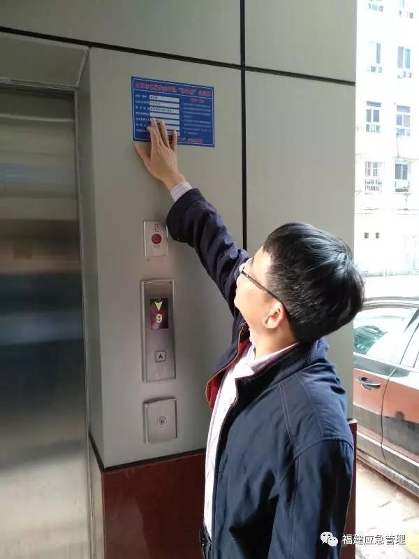 """电梯安全了,我们住的就安心了! ——三明市创新模式实行""""梯长制""""破解""""三无""""电梯监管难题"""