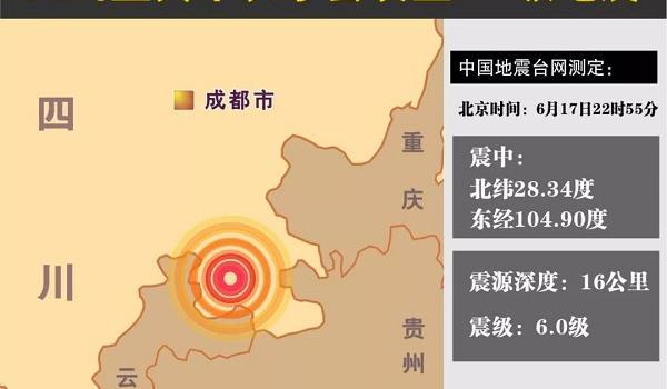 四川宜宾地震最新消息 四川宜宾地震几级严重吗救援现场图曝光