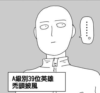 """一拳超人最新""""忍者篇""""更新:爆破即将出场 曾拯救了龙卷"""