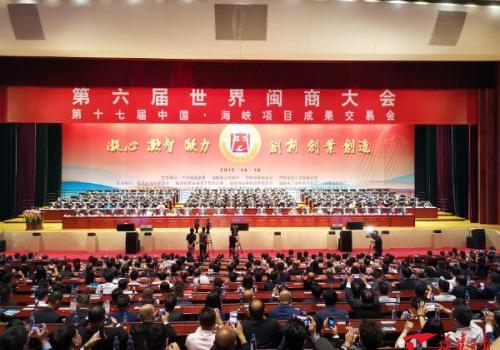 快訊!第六屆世界閩商大會今日開幕!