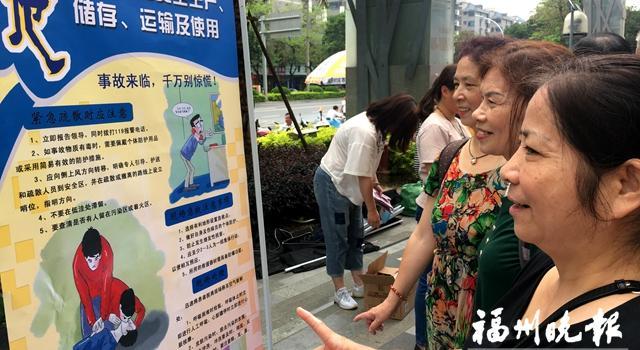"""福州晋安区在象园街道举办""""安全生产月""""宣传活动"""