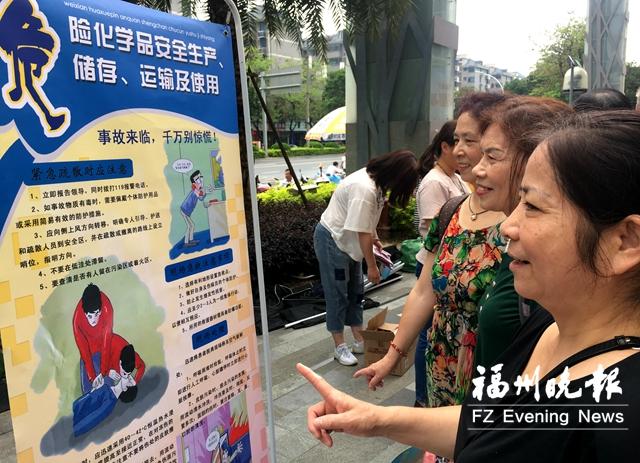 """晋安区在象园街道举办""""安全生产月""""宣传活动"""