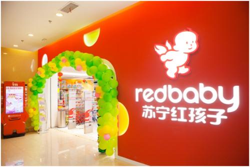 苏宁红孩子即将入驻福清万达广场 打造孕婴童品质生活乐园