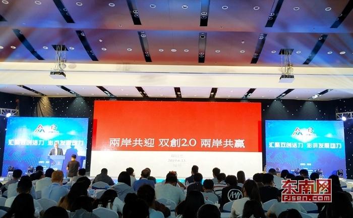 2019年全国双创活动周福建分会场在福州启动