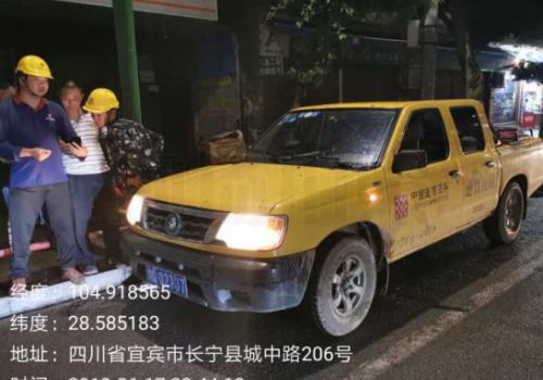 中国电信全力以赴开展四川长宁抢险救灾保通信工作