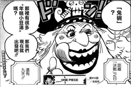 海贼王漫画946话最新情报:奎因被大妈暴揍 或许是三灾中最厉害的人物(4)
