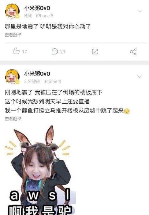 四川宜宾长宁地震 两名游戏主播因不当言论直播间被封
