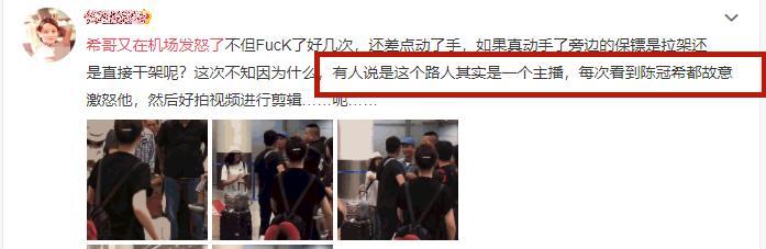 曝陈冠希机场与人起冲突,脏话连篇还差点动手,背后原因令人敬佩