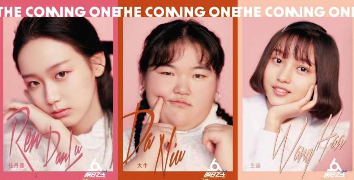 2019明日之子选手官宣,2019明日之子选手名单公布